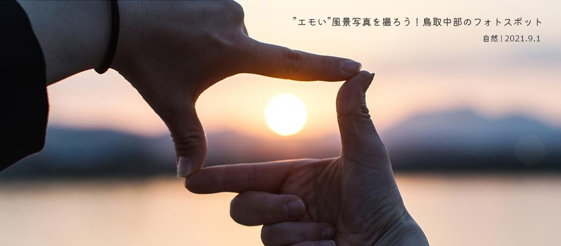 """゛エモい""""風景写真を撮ろう!鳥取中部のフォトスポット"""