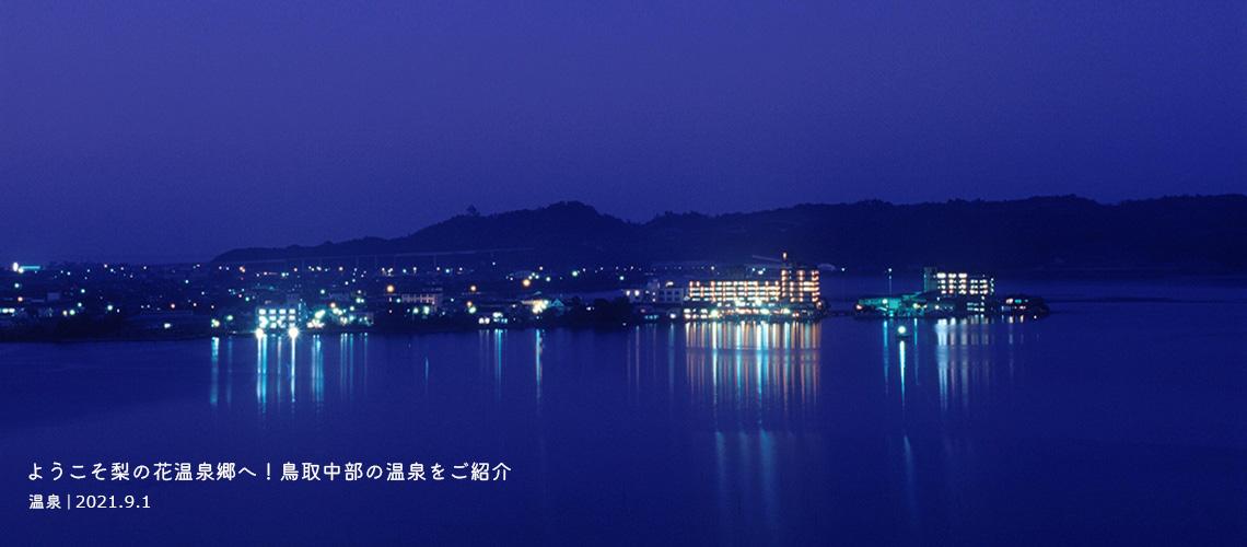 ようこそ梨の花温泉郷へ!鳥取中部の温泉をご紹介